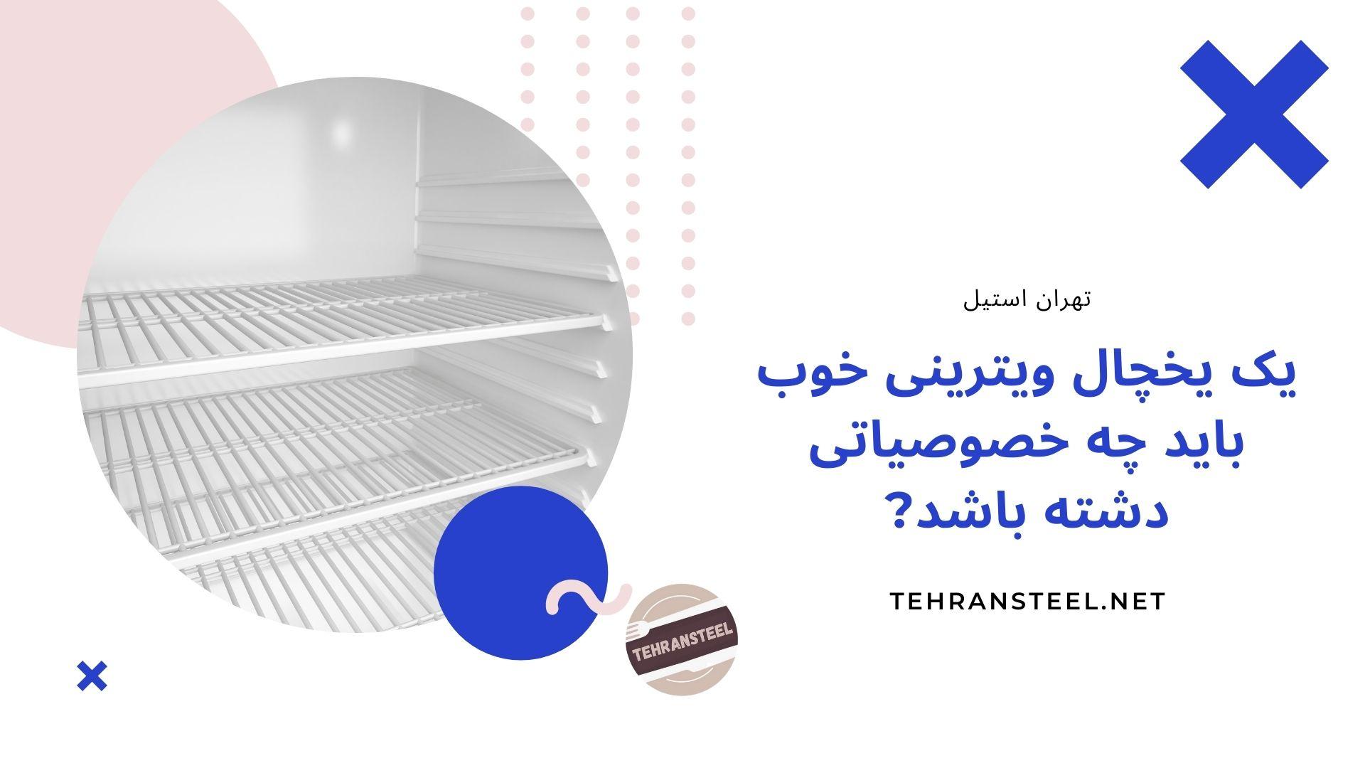 یک یخچال ویترینی خوب باید چه خصوصیاتی دشته باشد