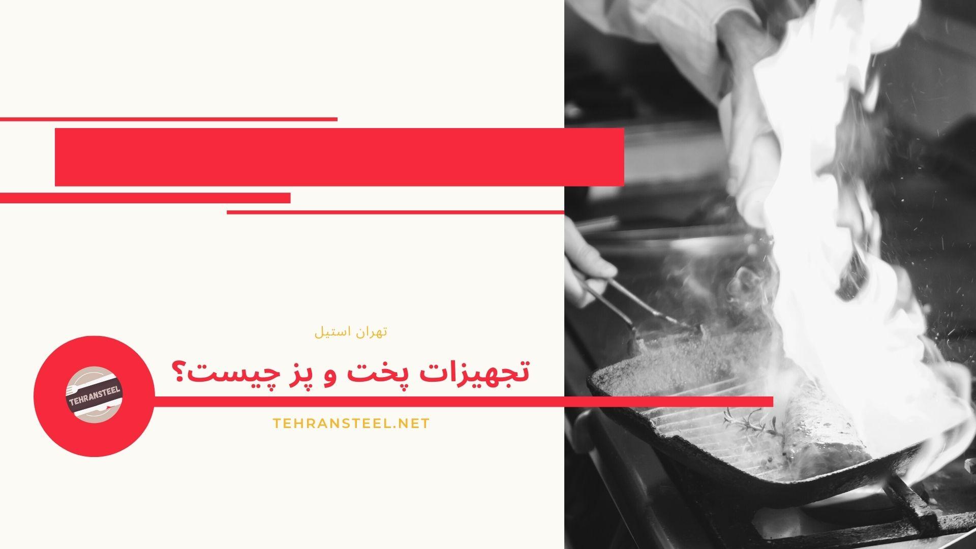 تجهیزات پخت و پز چیست؟