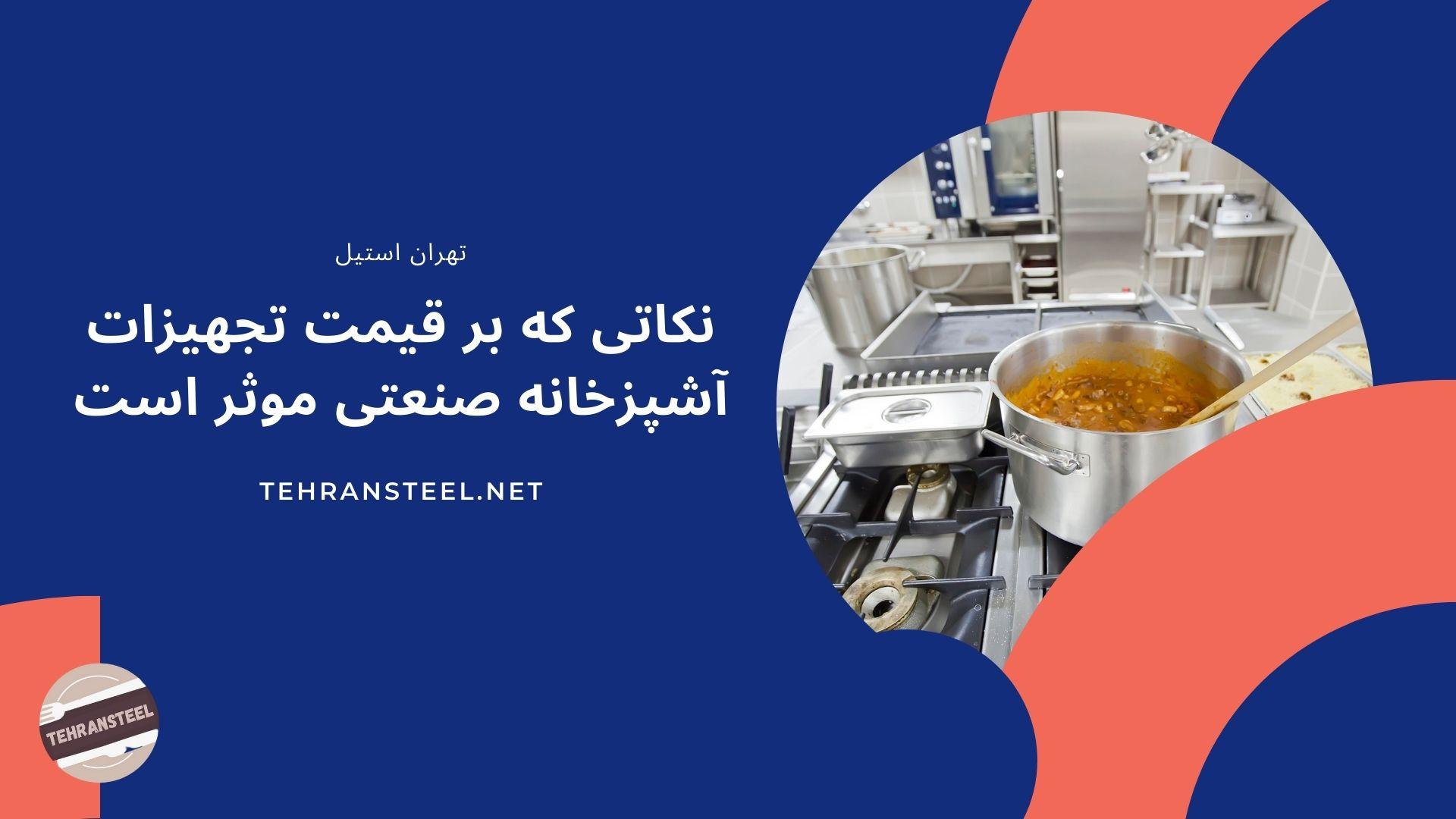 نکاتی که بر قیمت تجهیزات آشپزخانه صنعتی موثر است