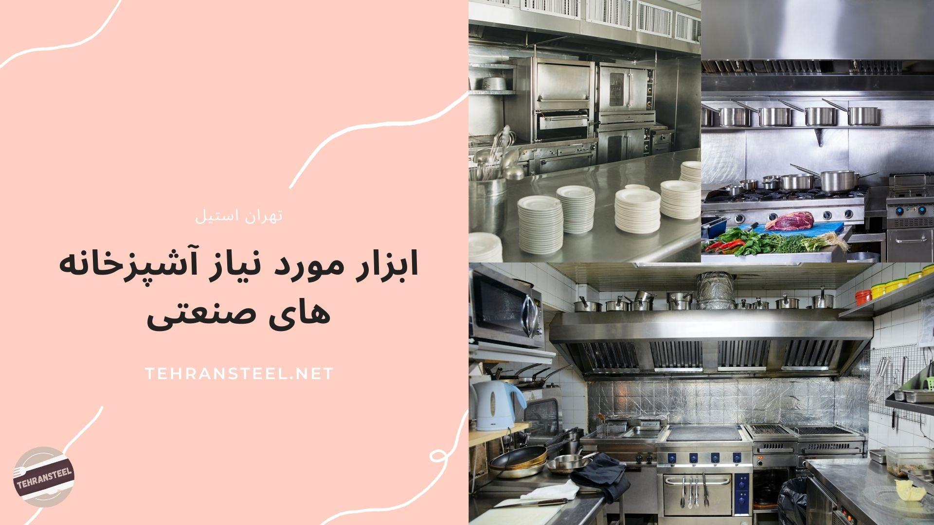 ابزار مورد نیاز آشپزخانه های صنعتی