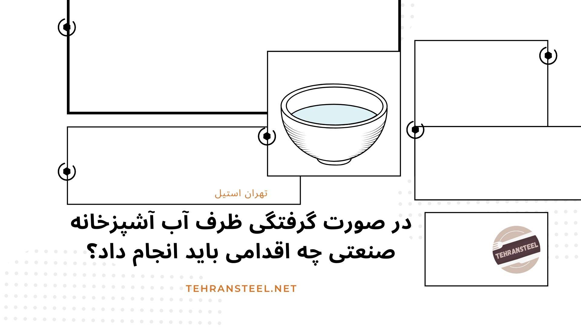 در صورت گرفتگی ظرف آب آشپزخانه صنعتی چه اقدامی باید انجام داد؟