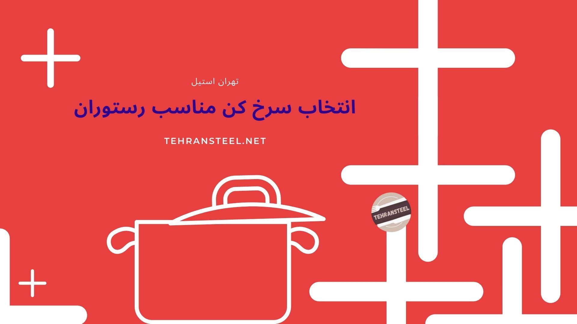 انتخاب سرخ کن مناسب رستوران