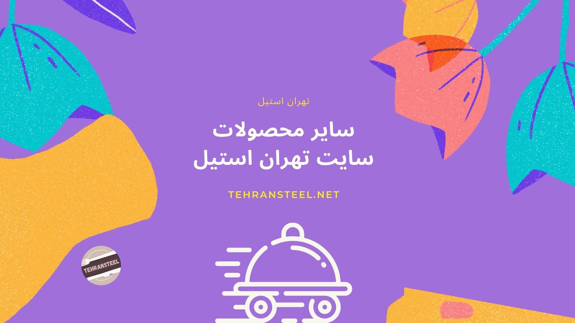 سایر محصولات سایت تهران استیل