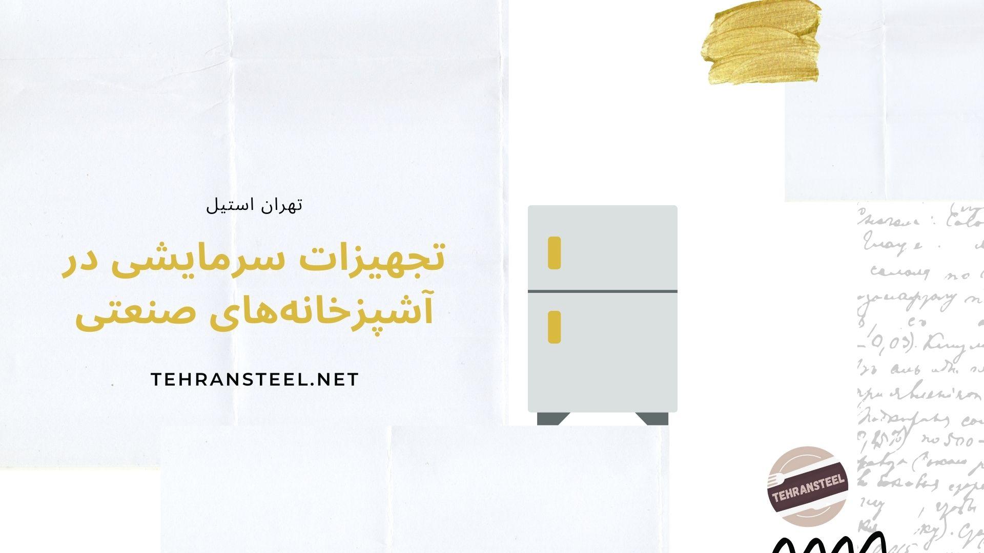 تجهیزات سرمایشی در آشپزخانههای صنعتی