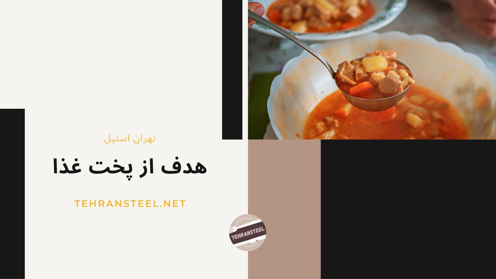 هدف از پخت غذا