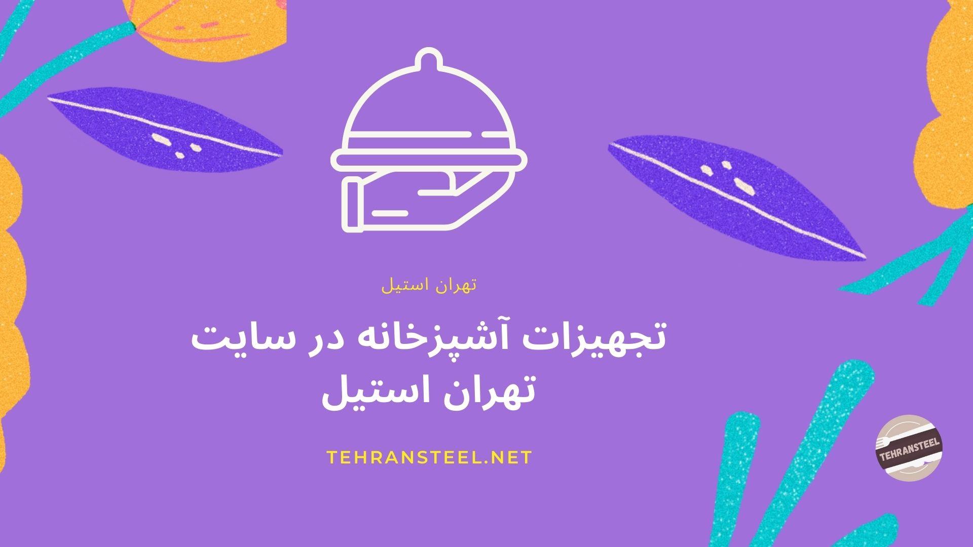 تجهیزات آشپزخانه در سایت تهران استیل