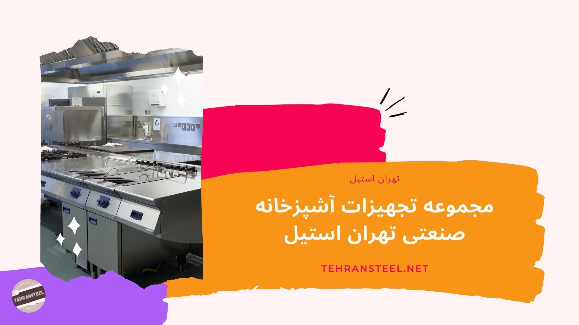 مجموعه تجهیزات آشپزخانه صنعتی تهران استیل