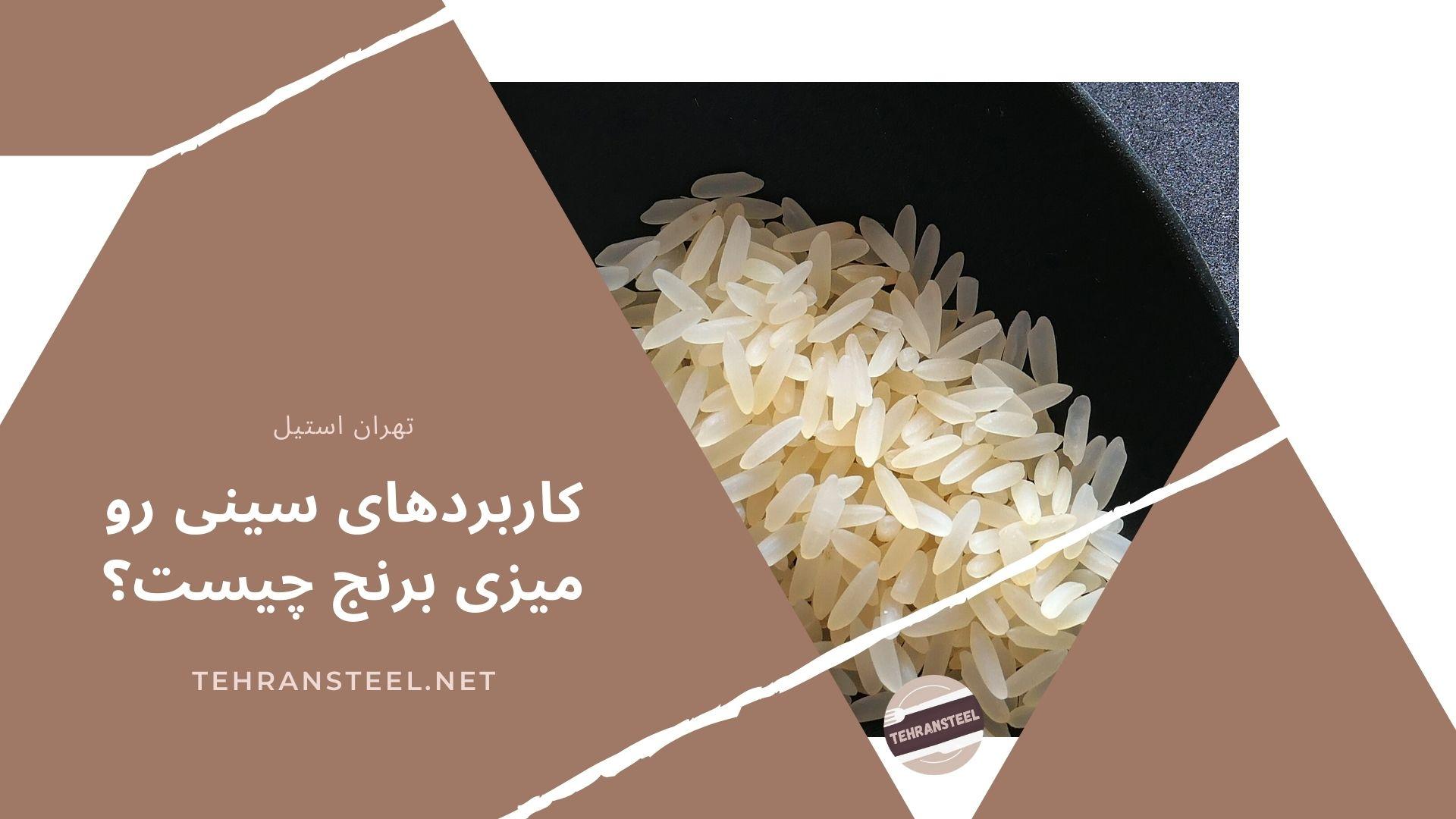 کاربردهای سینی رو میزی برنج چیست؟