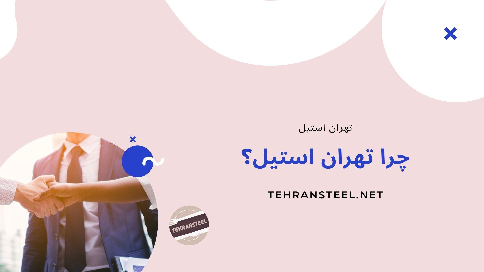 چرا تهران استیل؟