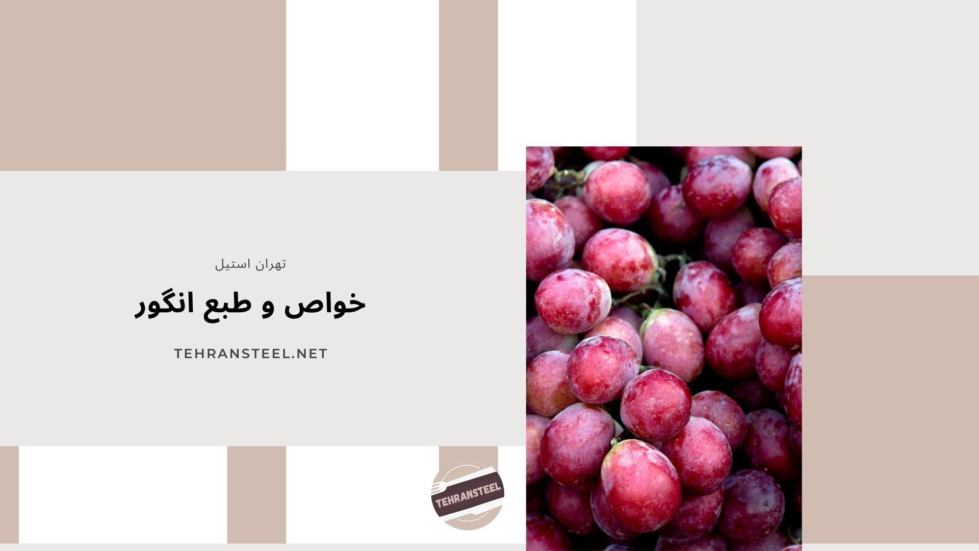 خواص و طبع انگور
