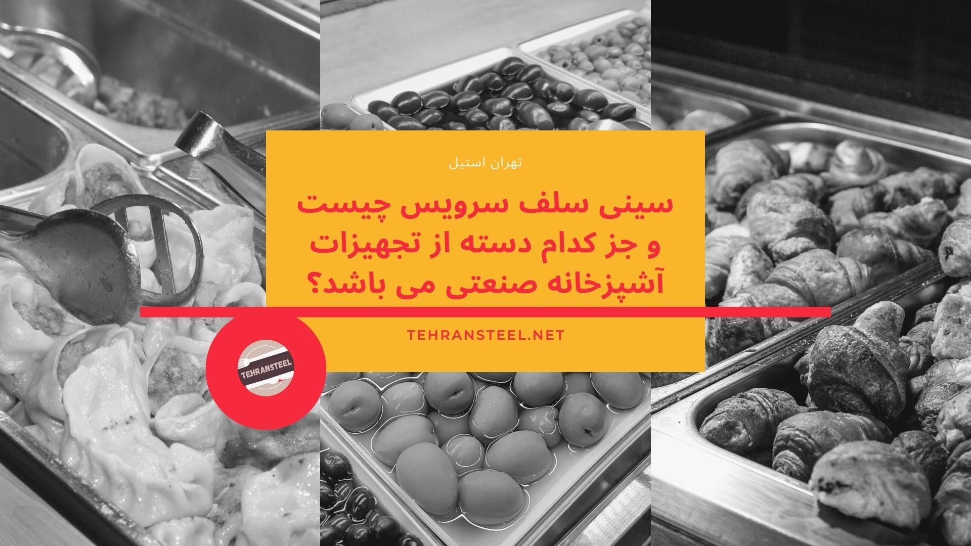 سینی سلف سرویس چیست و جز کدام دسته از تجهیزات آشپزخانه صنعتی می باشد؟
