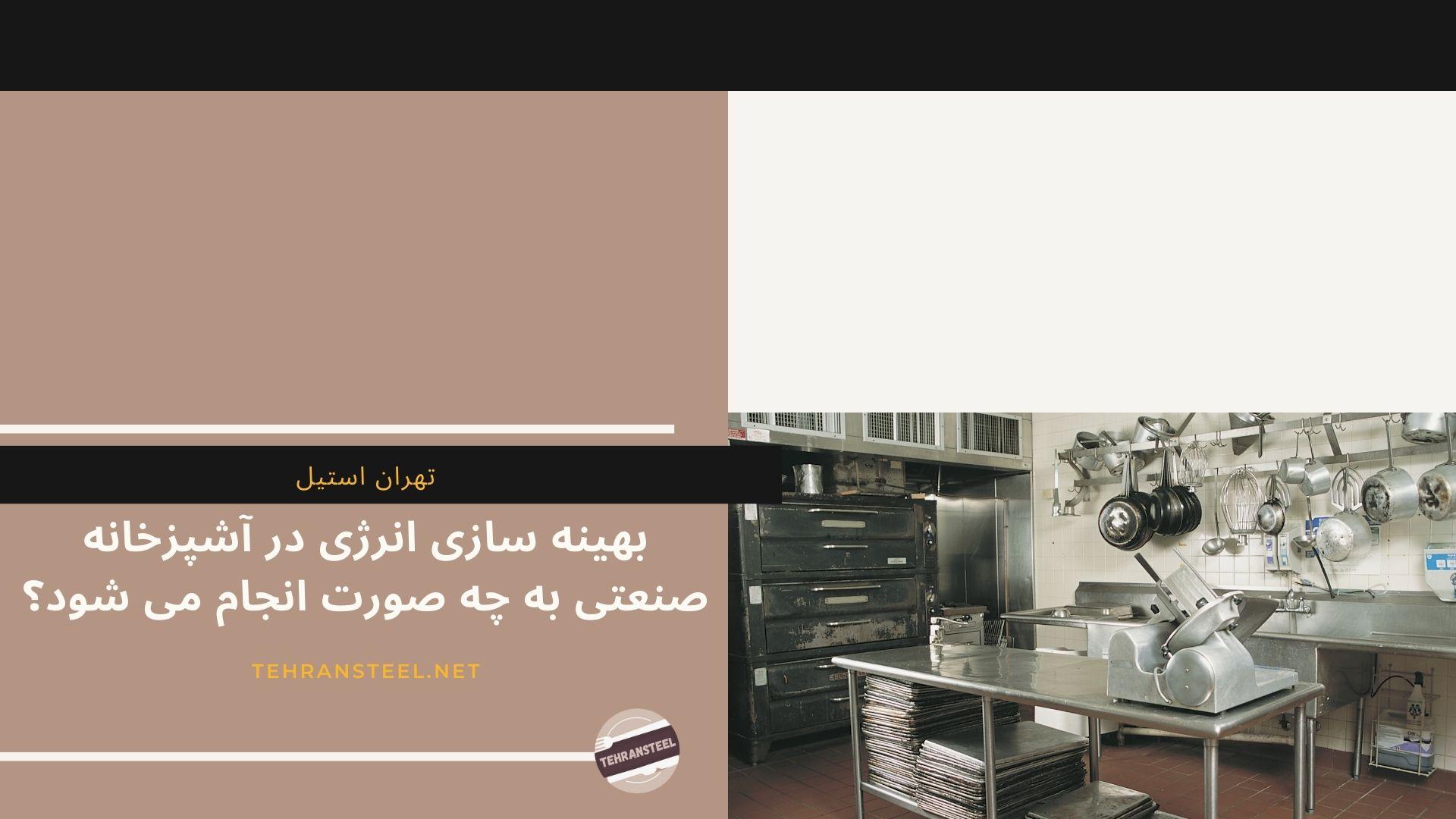 بهینه سازی انرژی در آشپزخانه صنعتی به چه صورت انجام می شود؟
