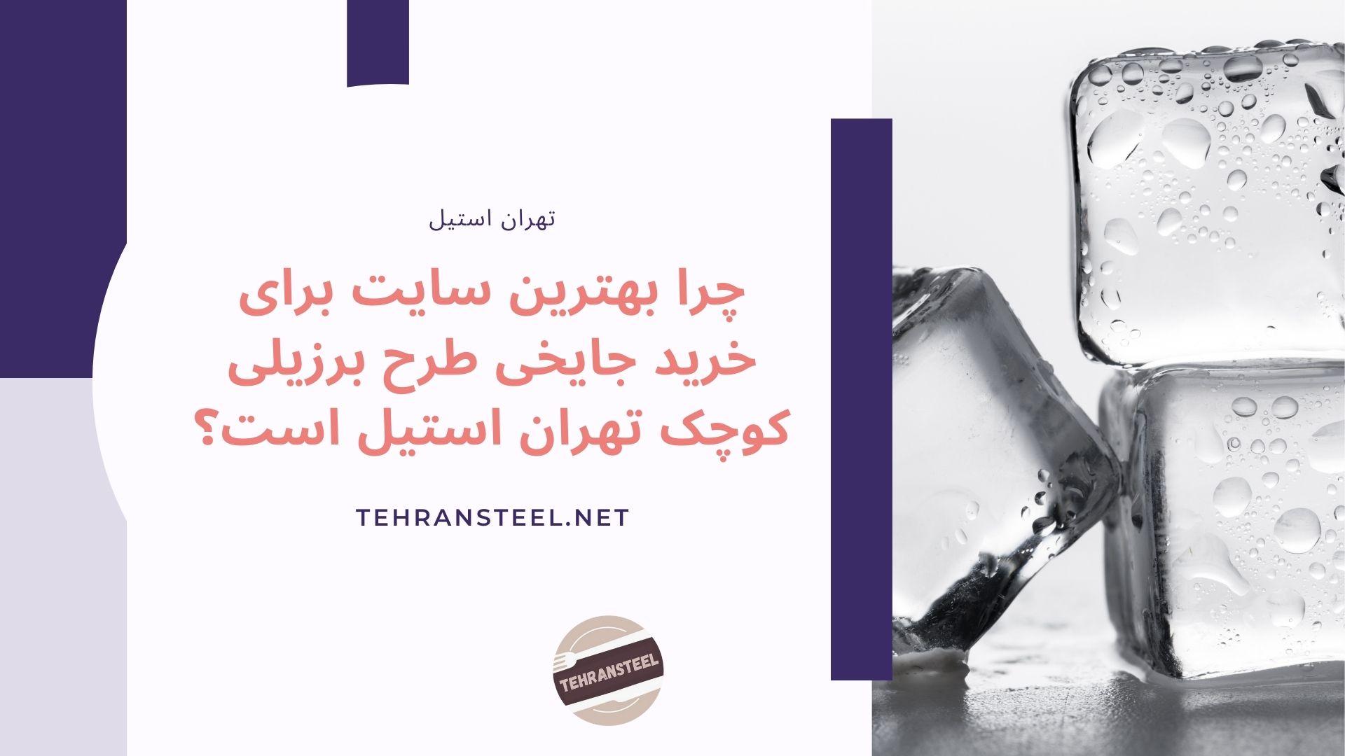 چرا بهترین سایت برای خرید جایخی طرح برزیلی کوچک تهران استیل است؟