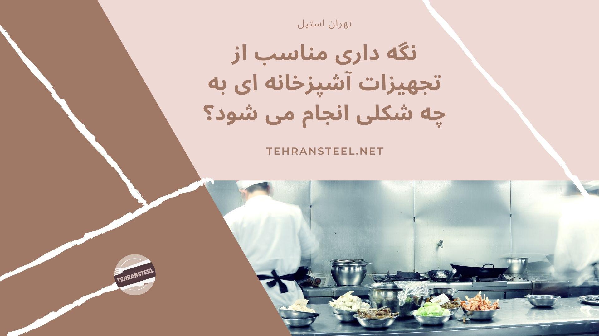 نگه داری مناسب از تجهیزات آشپزخانه ای به چه شکلی انجام می شود؟