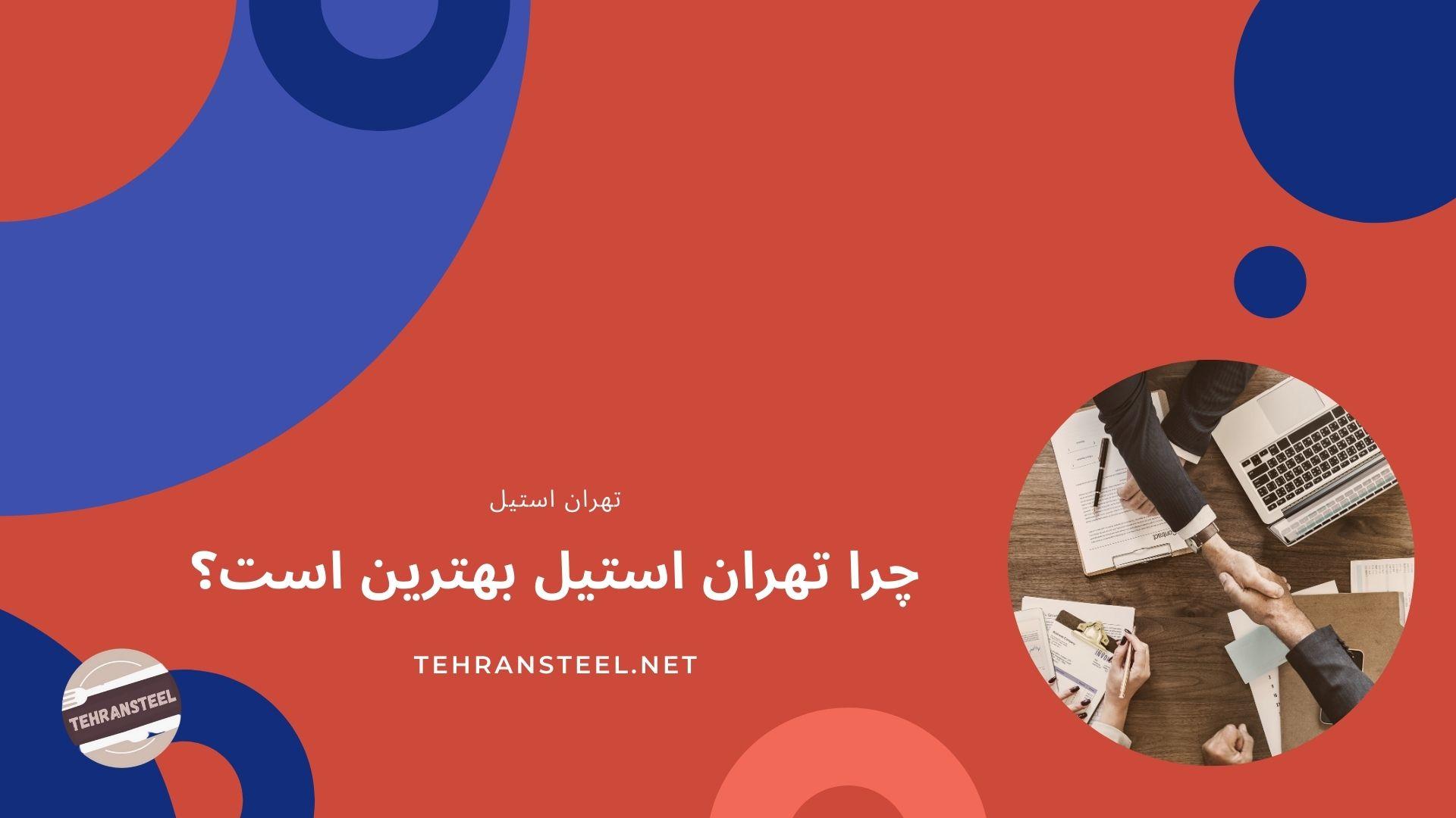 چرا تهران استیل بهترین است؟