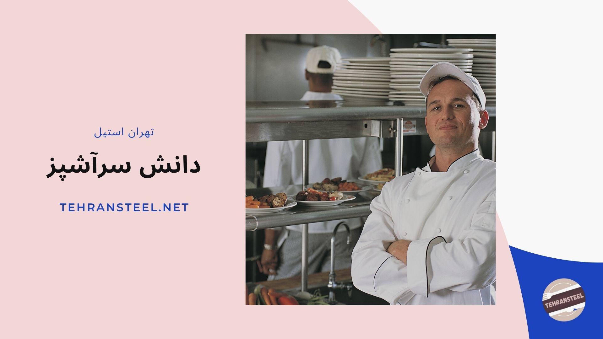 دانش سرآشپز