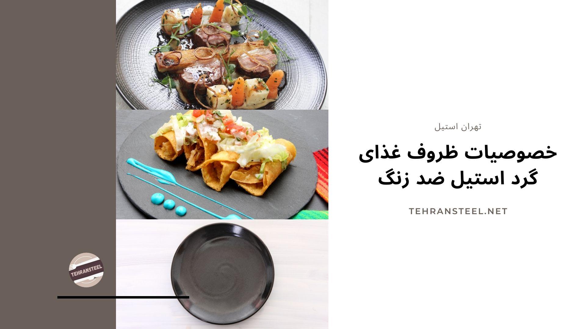 خصوصیات ظروف غذای گرد استیل ضد زنگ