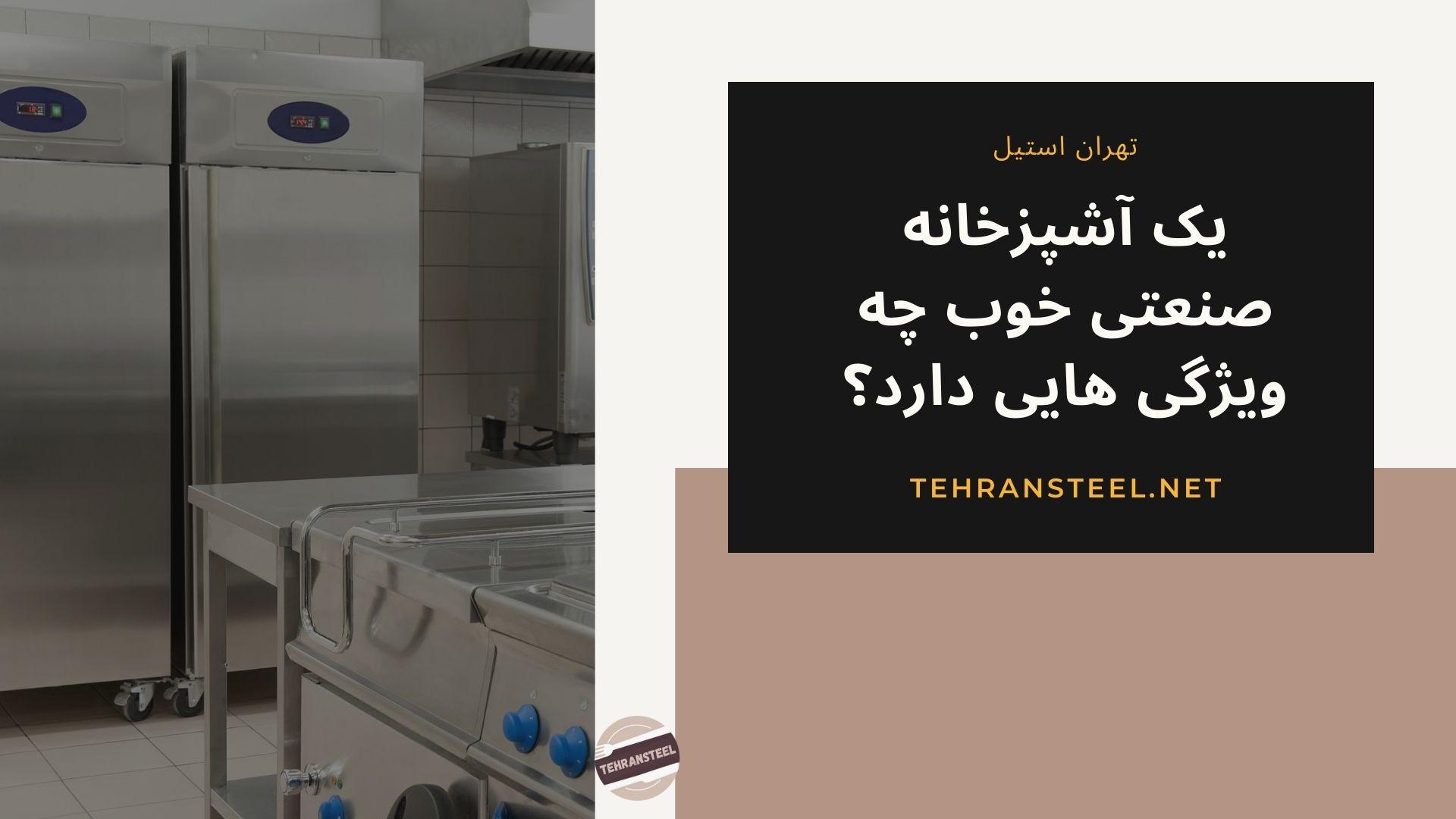 یک آشپزخانه صنعتی خوب چه ویژگی هایی دارد؟