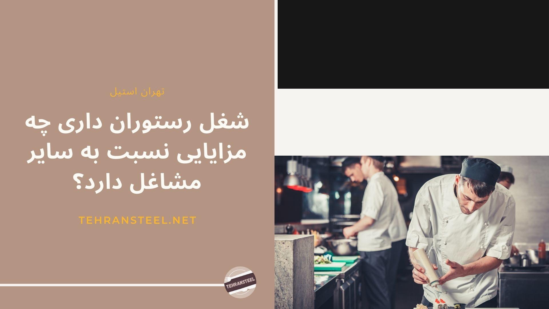 شغل رستوران داری چه مزایایی نسبت به سایر مشاغل دارد؟