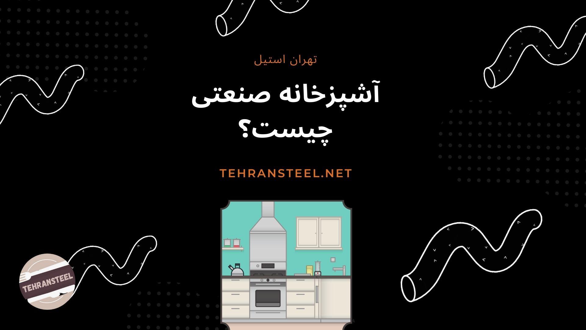 آشپزخانه صنعتی چیست؟