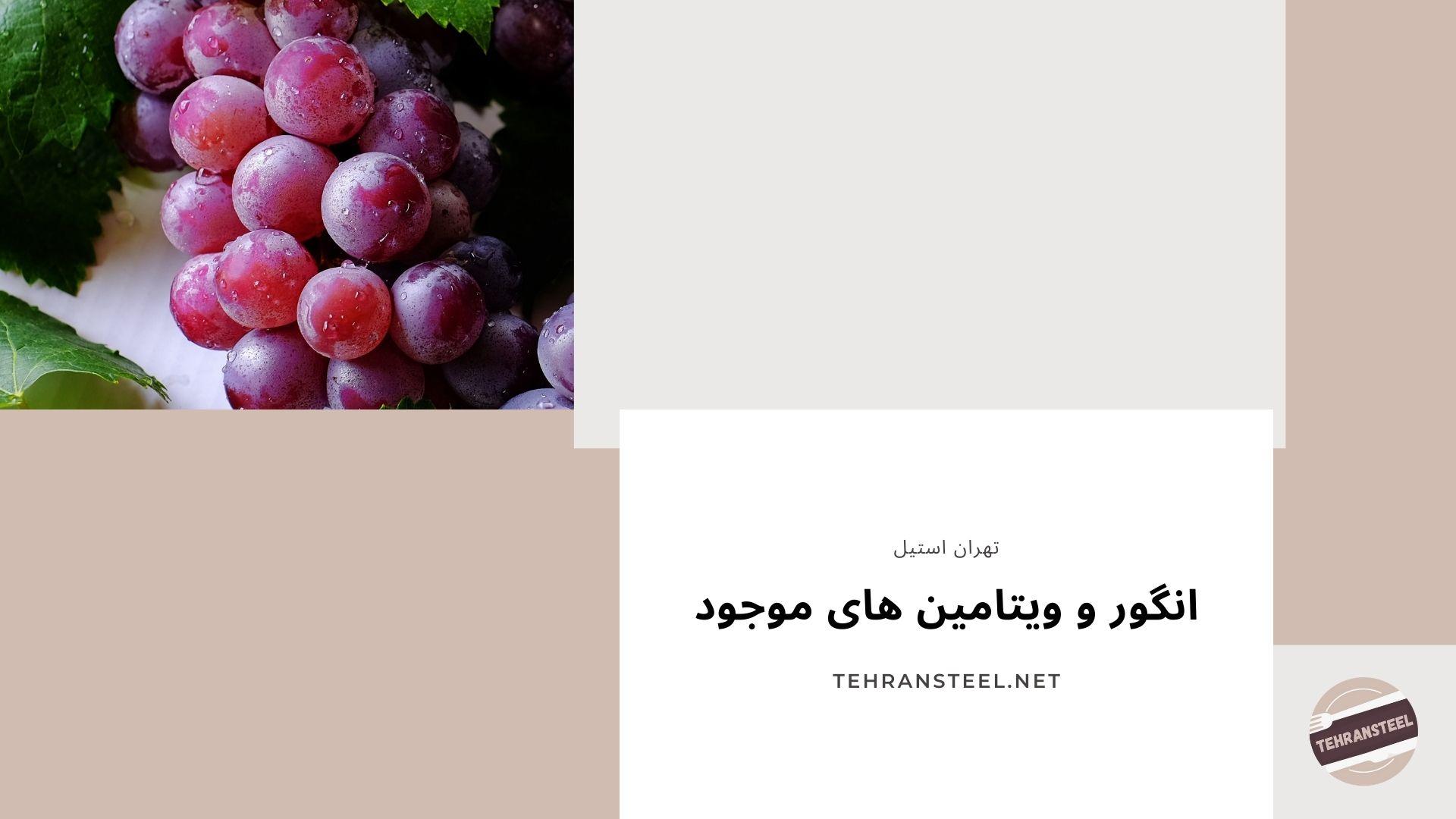 انگور و ویتامین های موجود