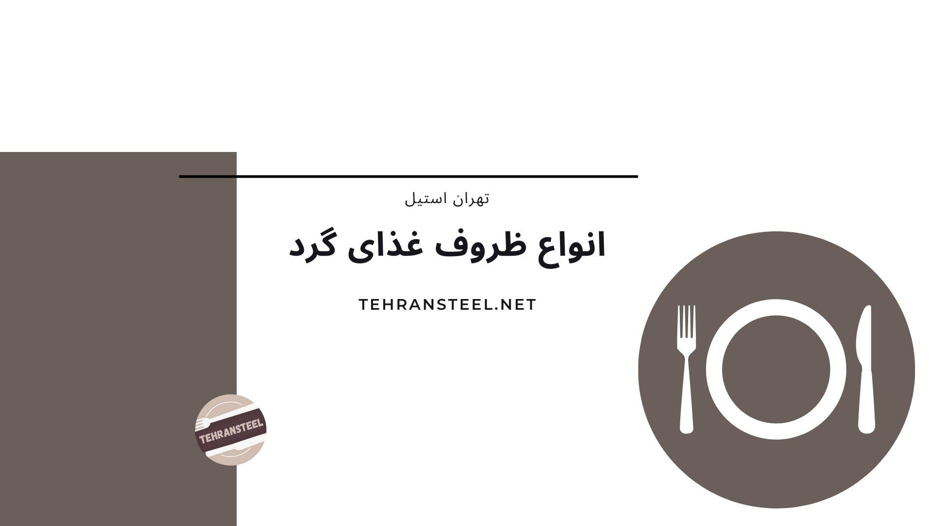 انواع ظروف غذای گرد