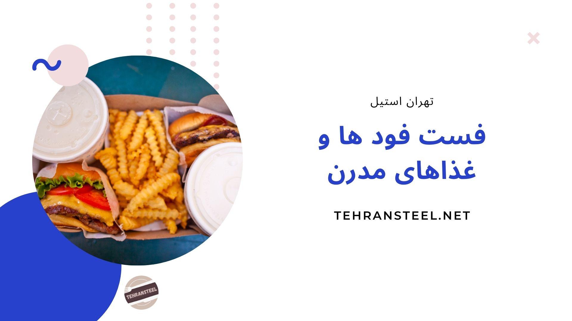فست فود ها و غذاهای مدرن