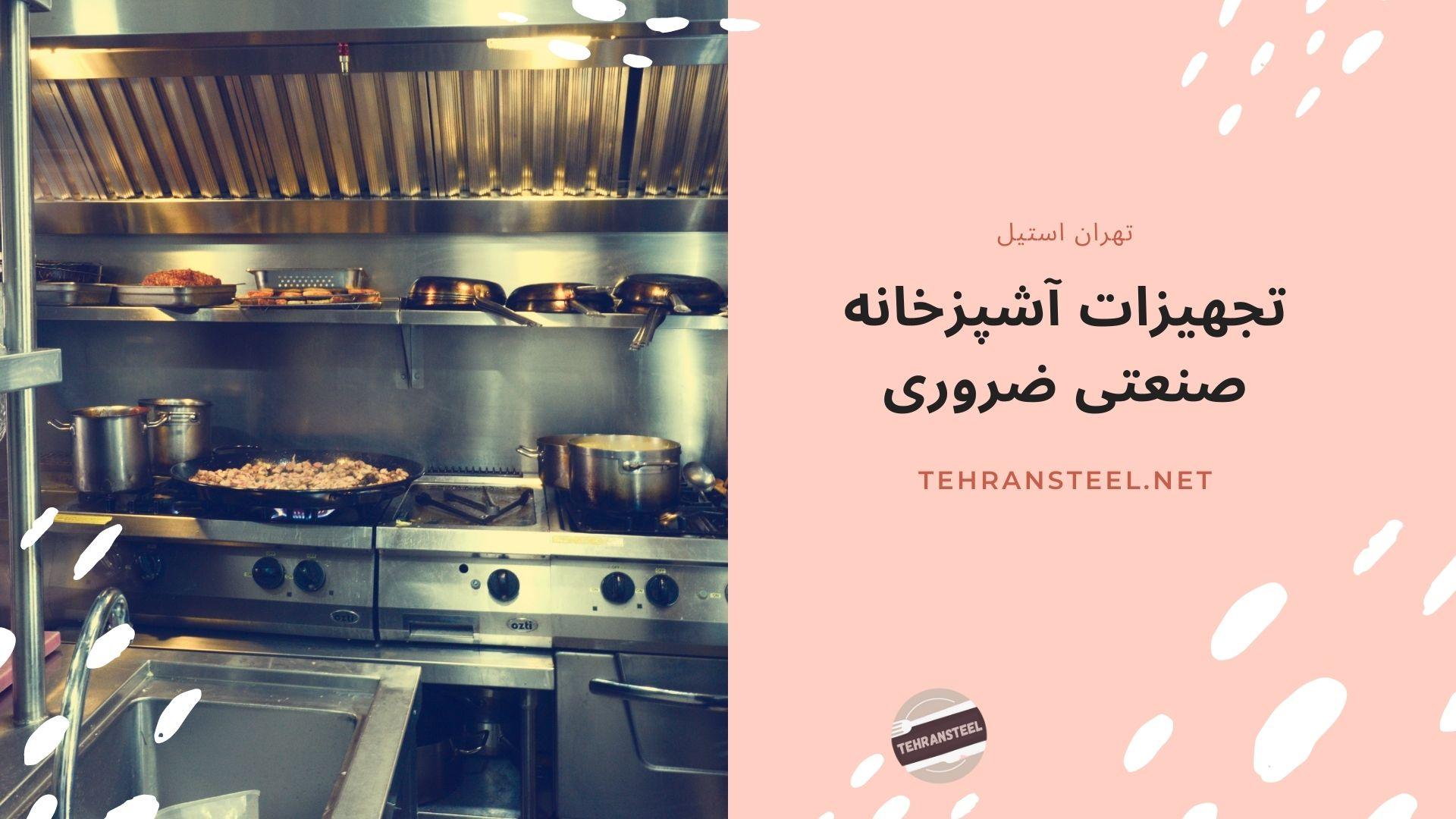 تجهیزات آشپزخانه صنعتی ضروری