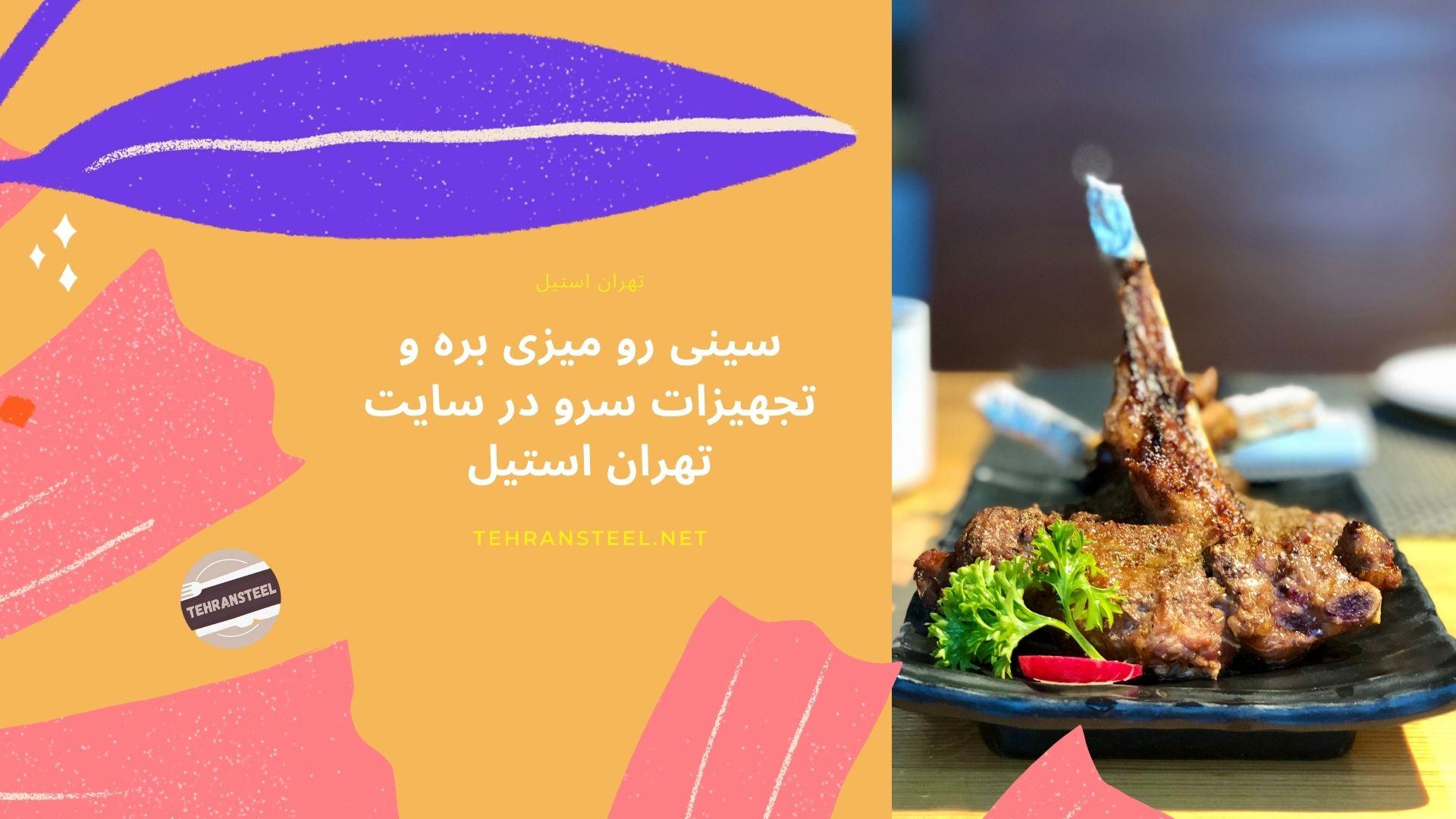 سینی رو میزی بره و تجهیزات سرو در سایت تهران استیل