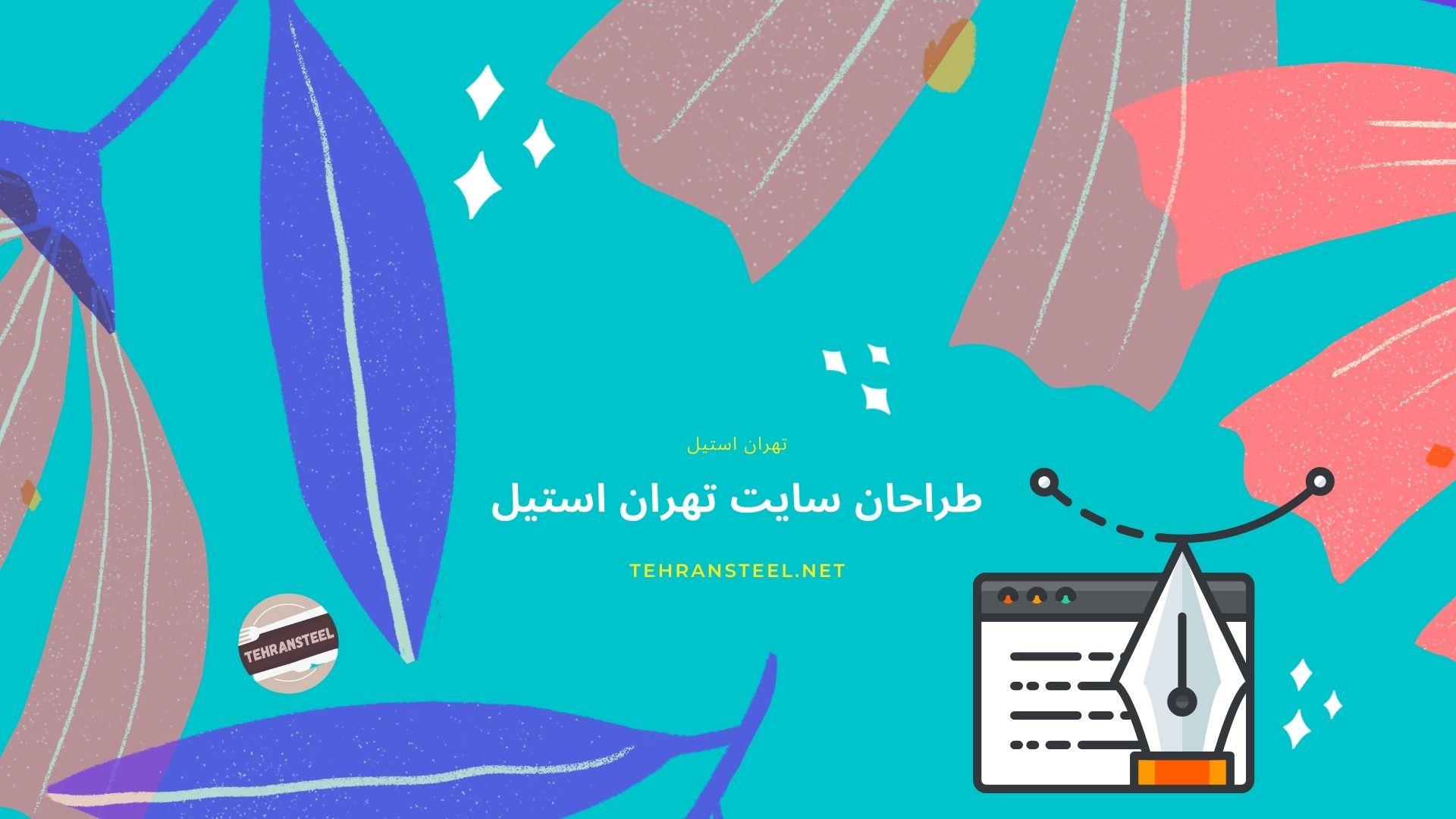 طراحان سایت تهران استیل