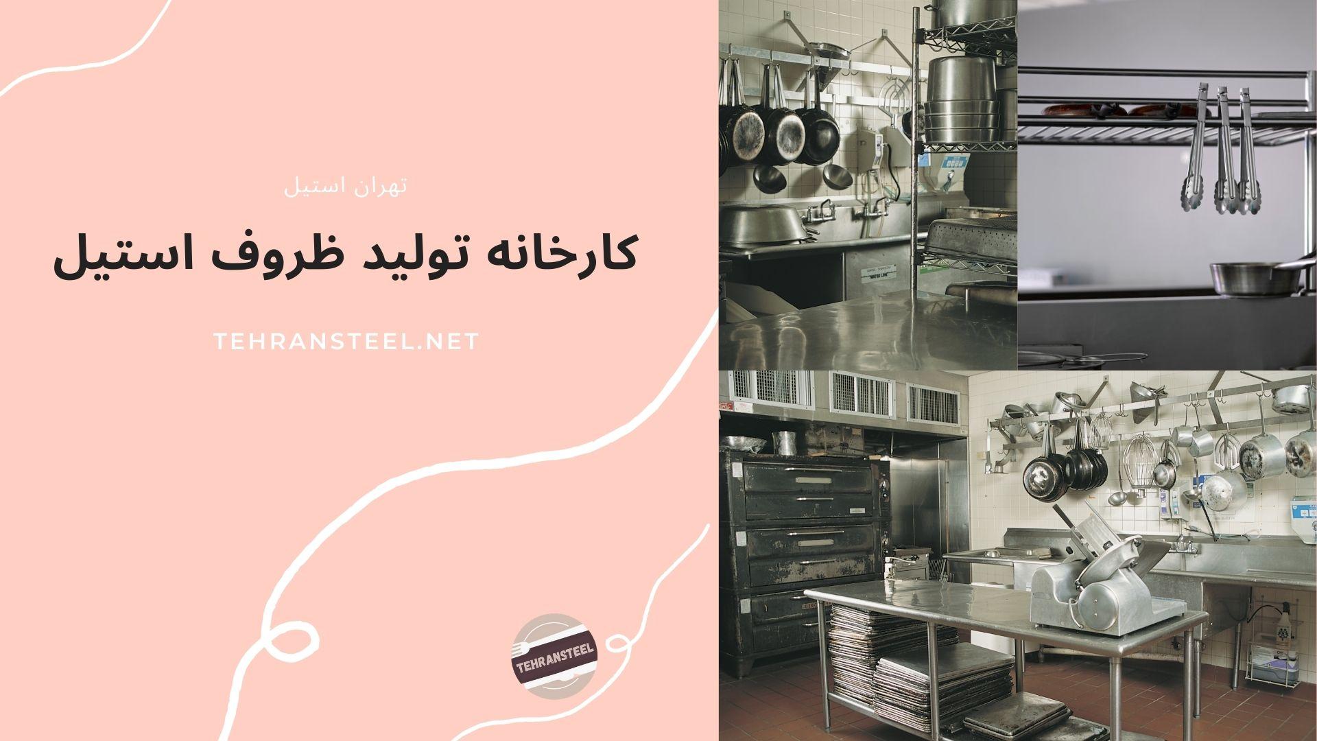 کارخانه تولید ظروف استیل
