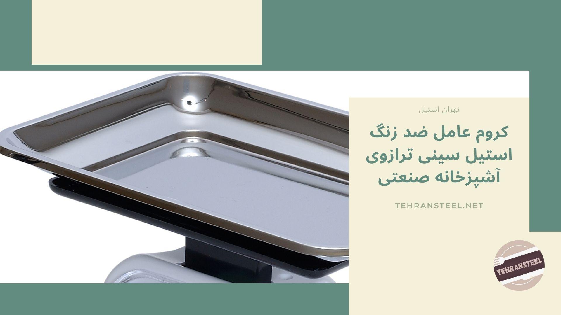 کروم عامل ضد زنگ استیل سینی ترازوی آشپزخانه صنعتی