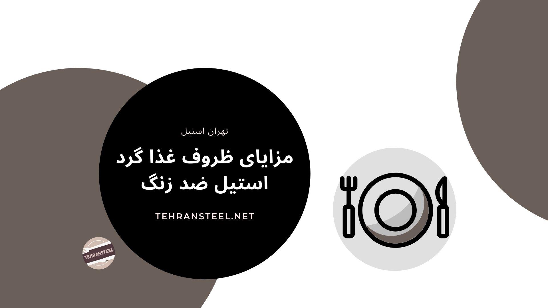مزایای ظروف غذا گرد استیل ضد زنگ
