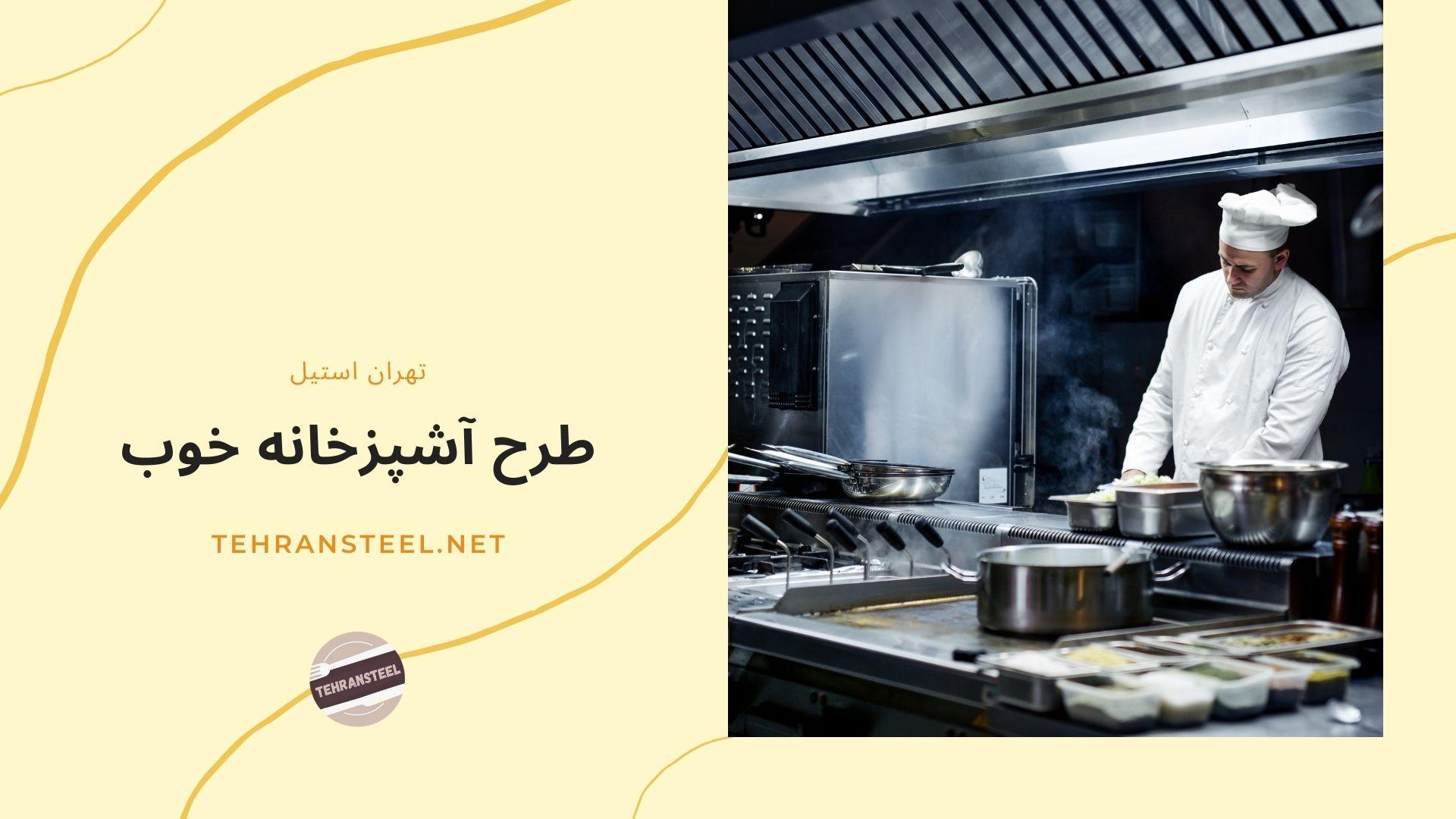طرح آشپزخانه خوب