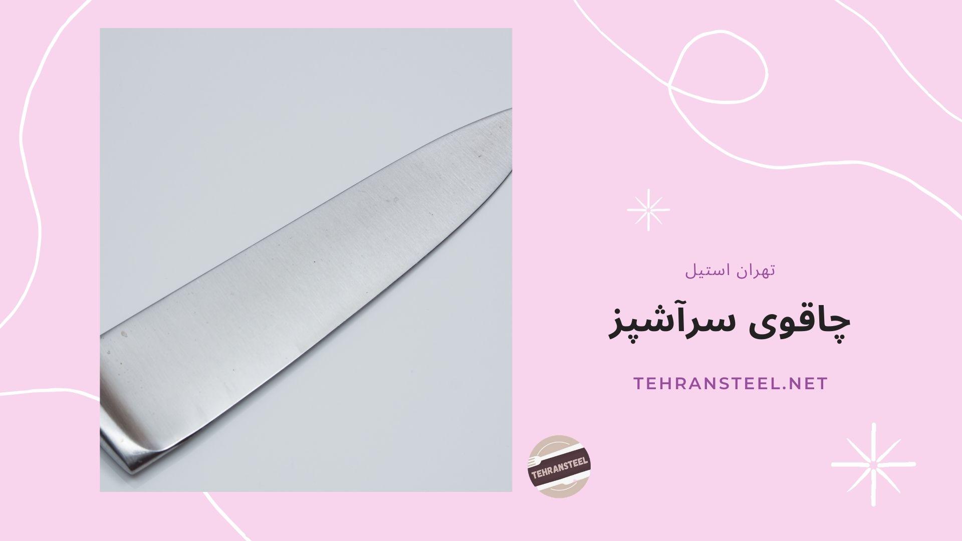 چاقوی سرآشپز
