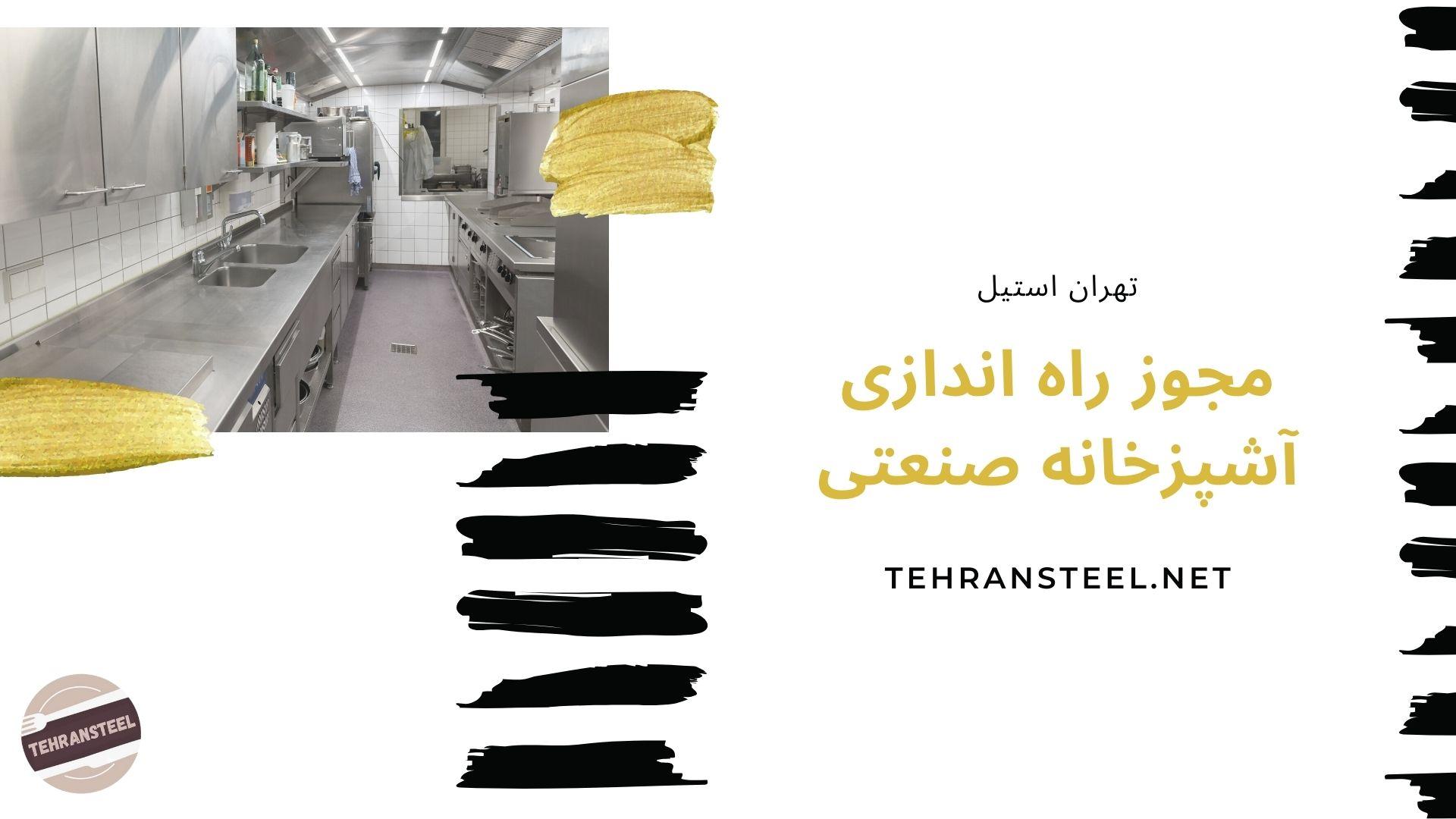 مجوز راه اندازی آشپزخانه صنعتی