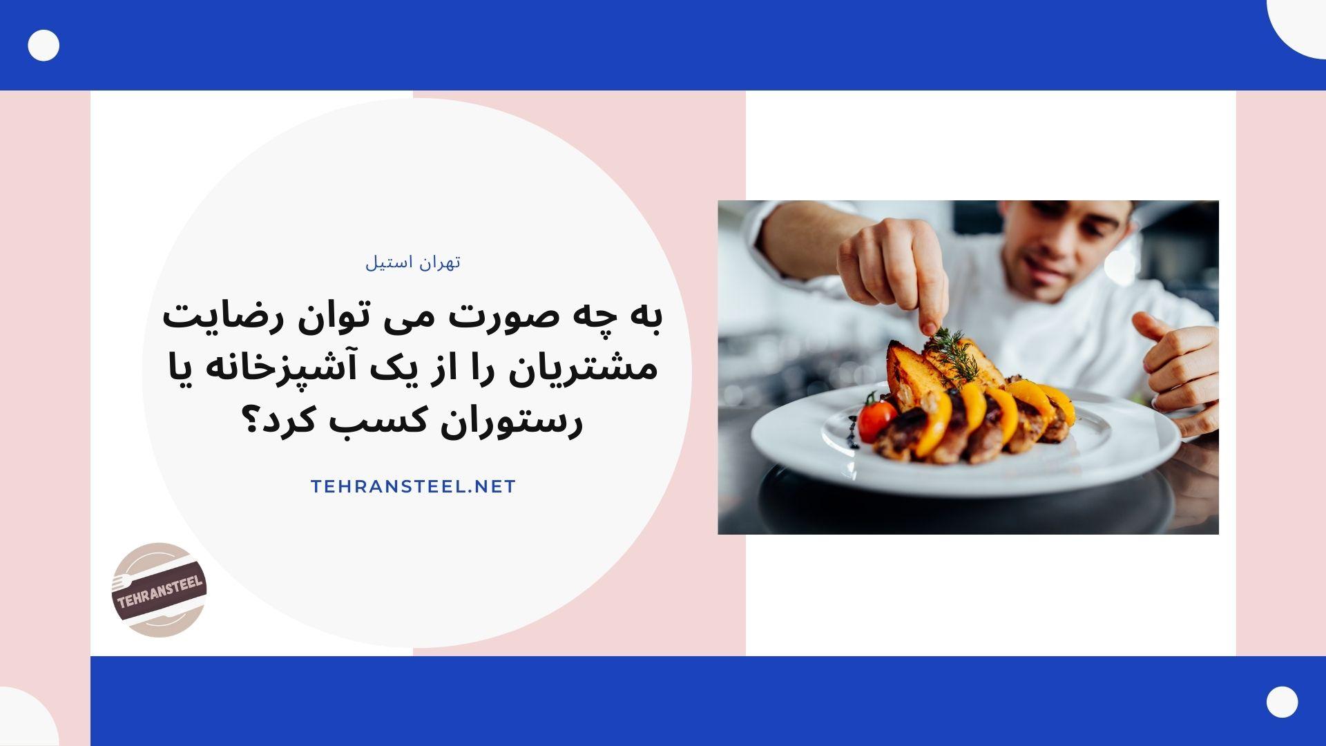 به چه صورت می توان رضایت مشتریان را از یک آشپزخانه یا رستوران کسب کرد؟