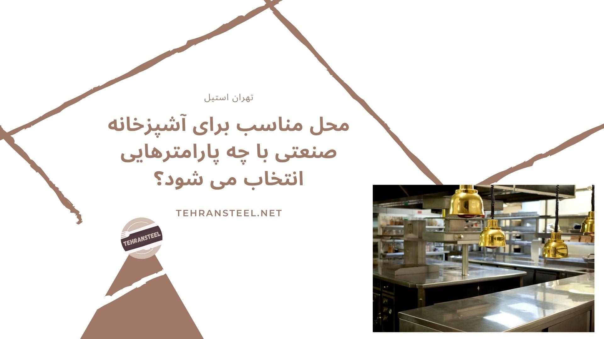 محل مناسب برای آشپزخانه صنعتی با چه پارامترهایی انتخاب می شود؟