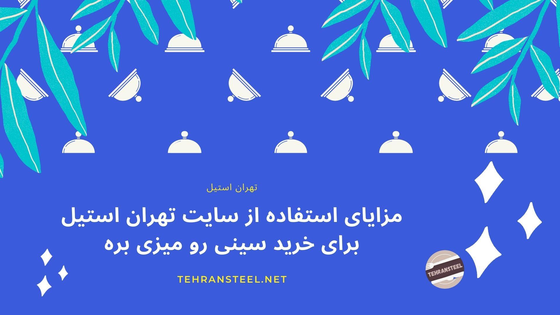 مزایای استفاده از سایت تهران استیل برای خرید سینی رو میزی بره