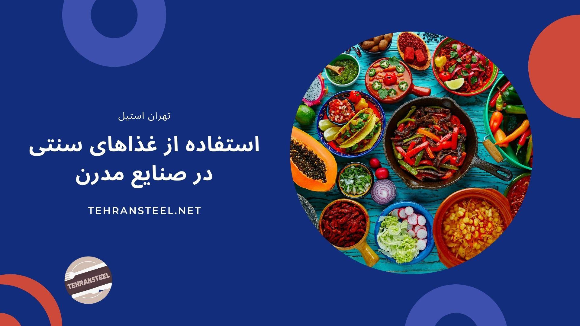 استفاده از غذاهای سنتی در صنایع مدرن