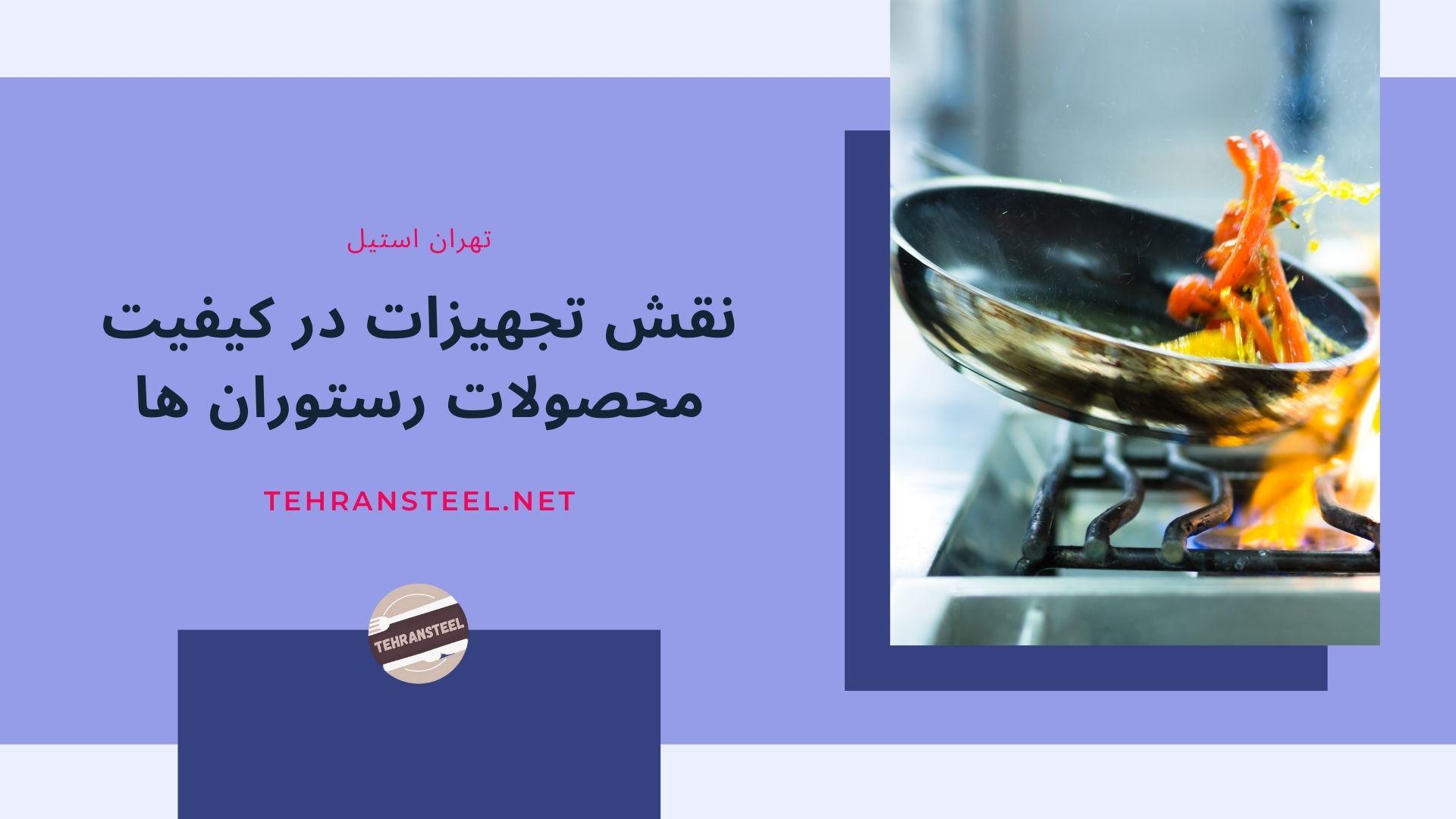 نقش تجهیزات در کیفیت محصولات رستوران ها
