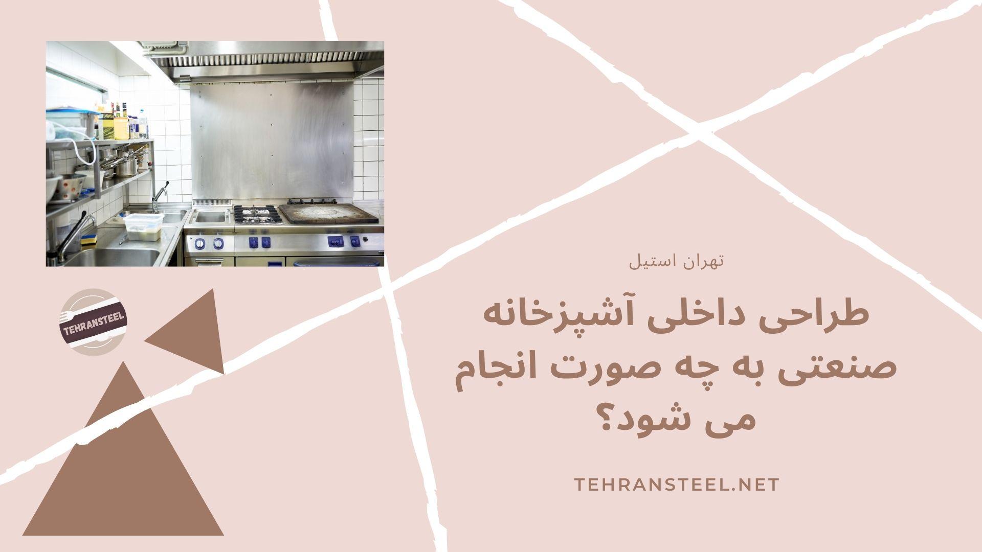 طراحی داخلی آشپزخانه صنعتی به چه صورت انجام می شود؟
