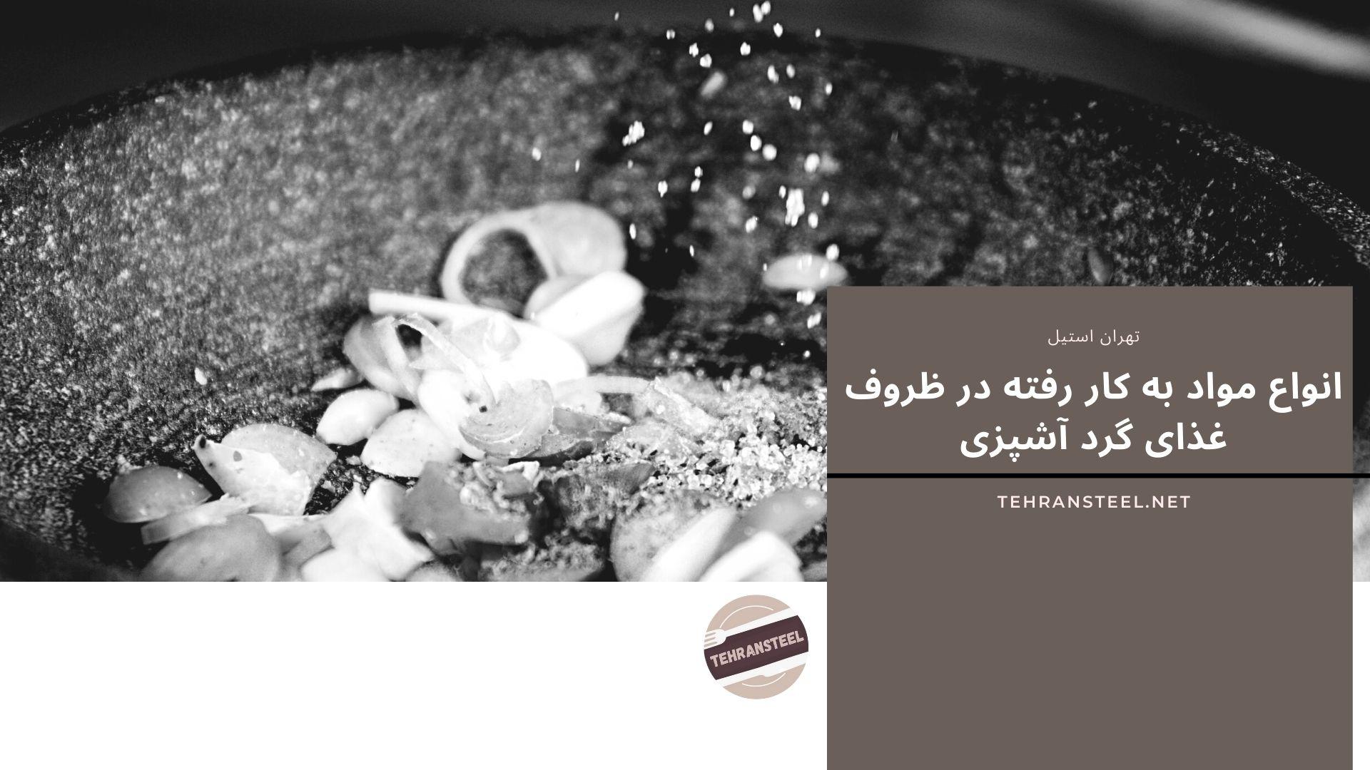 انواع مواد به کار رفته در ظروف غذای گرد آشپزی