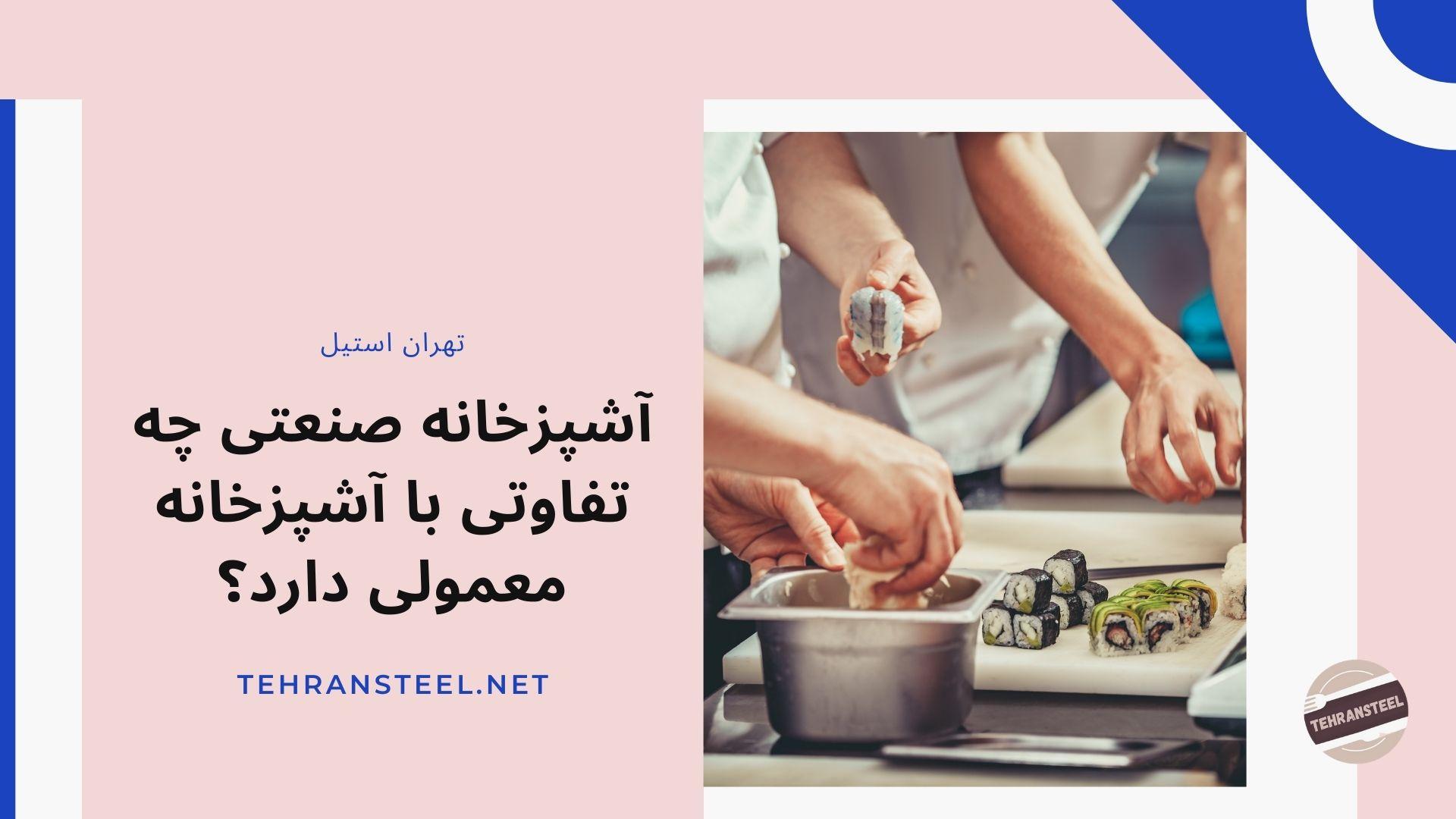 آشپزخانه صنعتی چه تفاوتی با آشپزخانه معمولی دارد؟