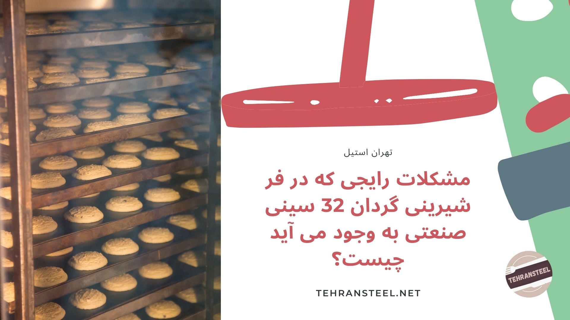مشکلات رایجی که در فر شیرینی گردان 32 سینی صنعتی به وجود می آید چیست؟