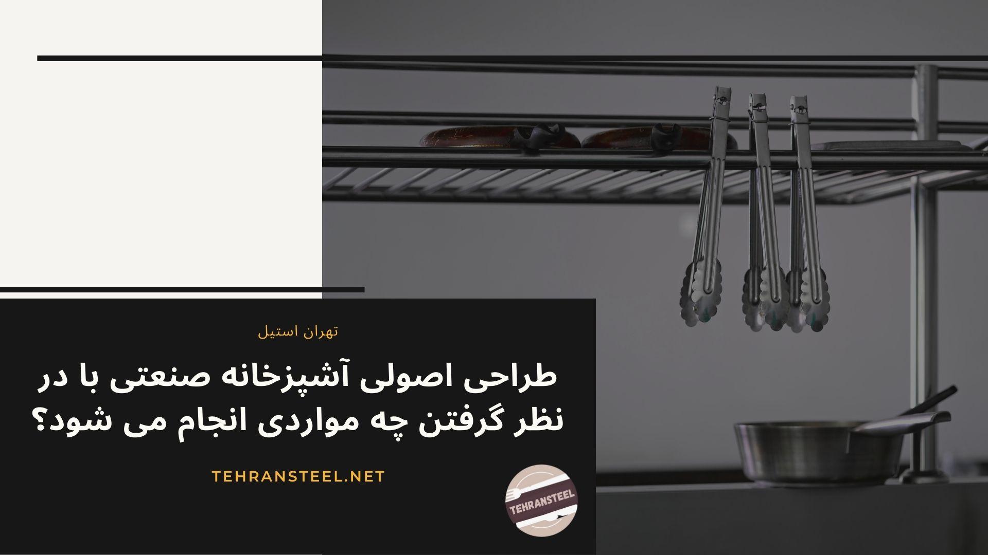 طراحی اصولی آشپزخانه صنعتی با در نظر گرفتن چه مواردی انجام می شود؟