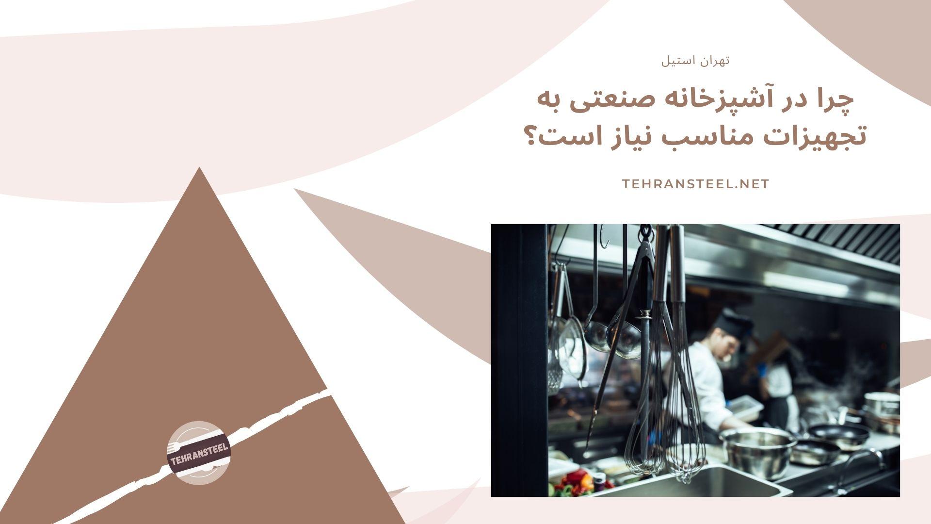 چرا در آشپزخانه صنعتی به تجهیزات مناسب نیاز است؟