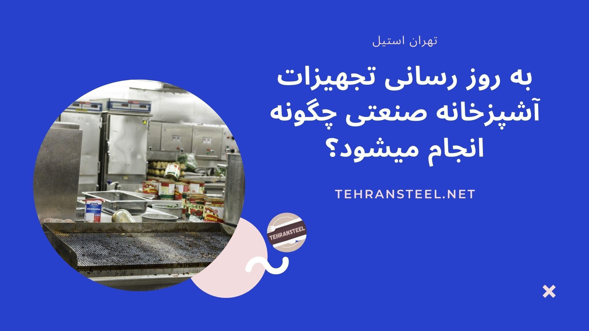 به روز رسانی تجهیزات آشپزخانه صنعتی چگونه انجام میشود؟