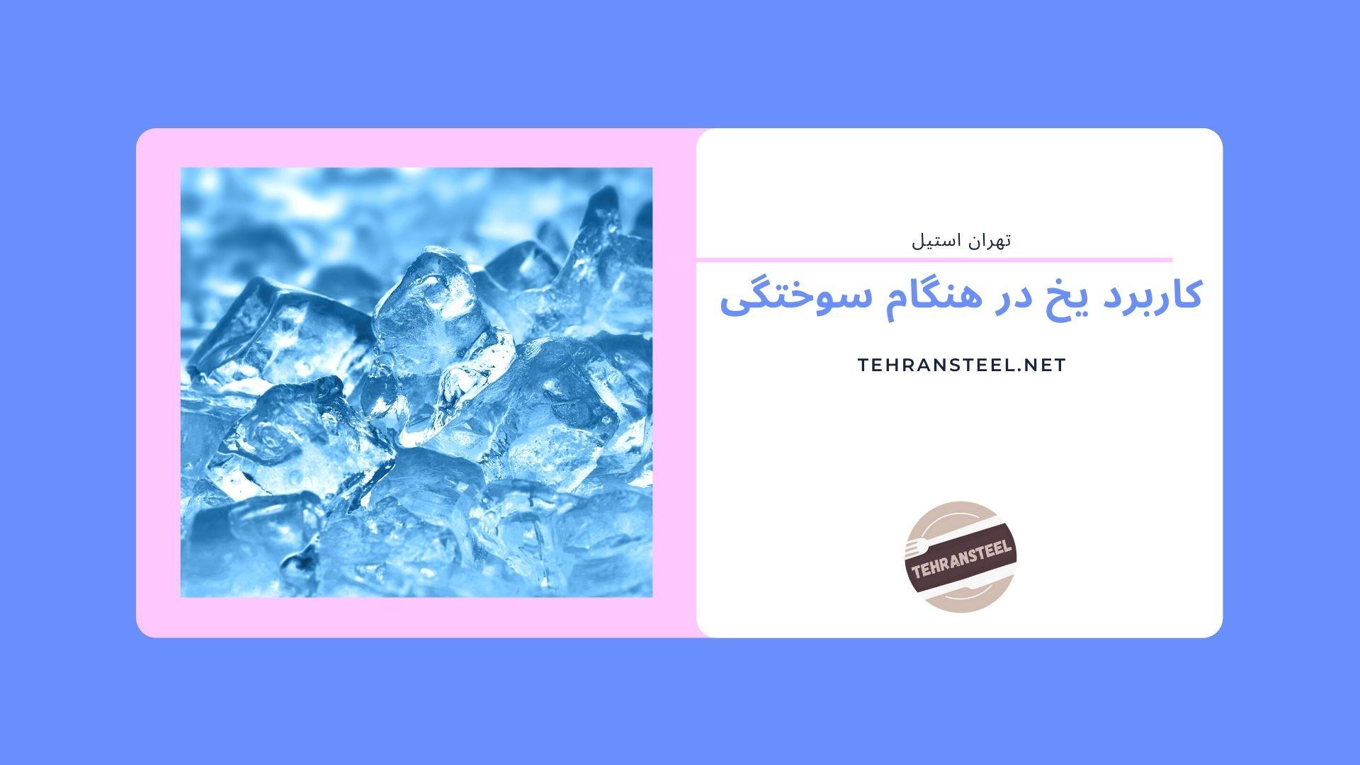 کاربرد یخ در هنگام سوختگی