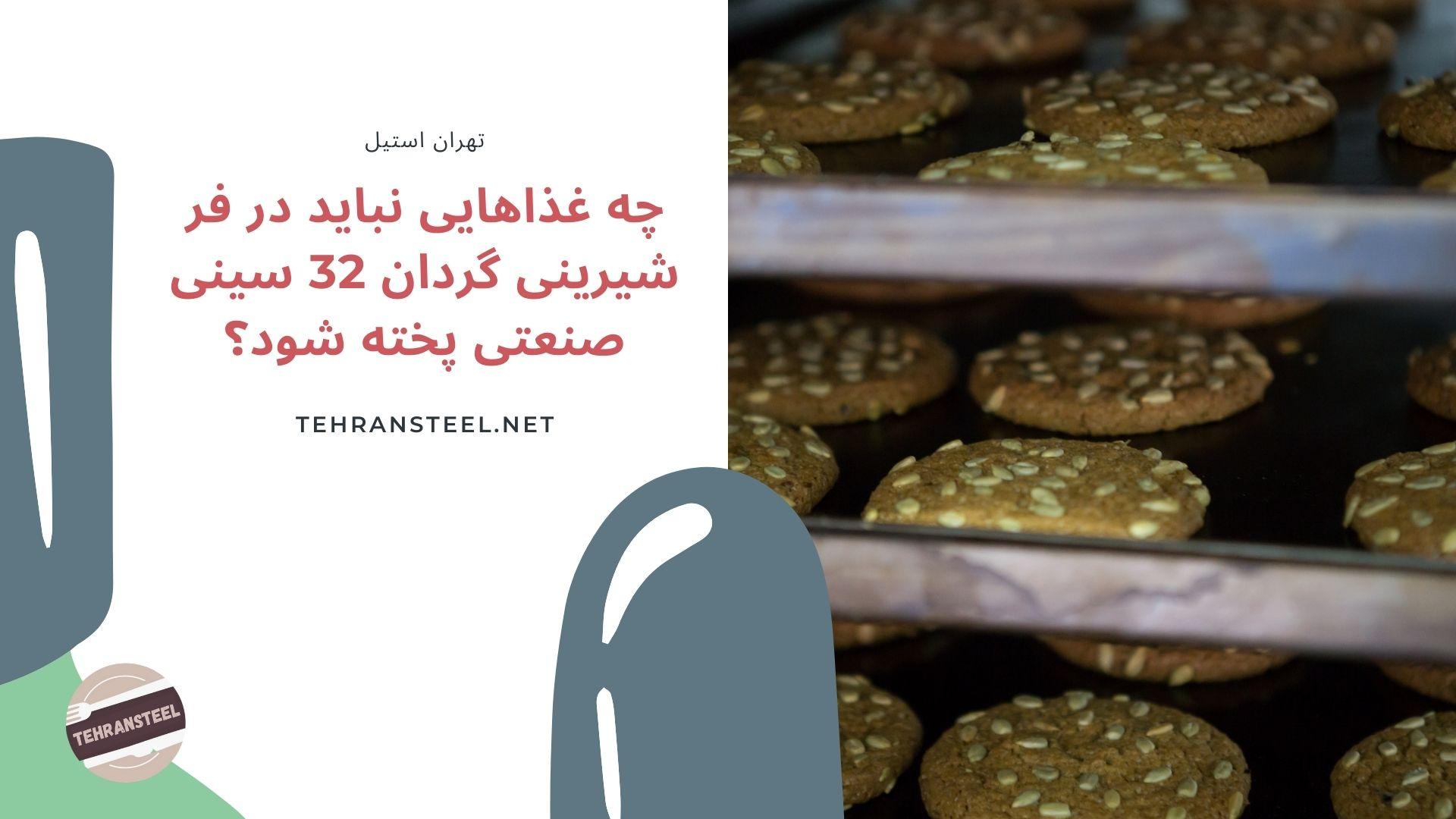 چه غذاهایی نباید در فر شیرینی گردان 32 سینی صنعتی پخته شود؟